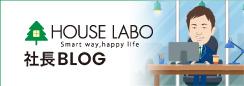 HOUSE LABO 社長BLOG