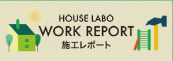 HOUSE LABO WORK REPORT 施工レポート